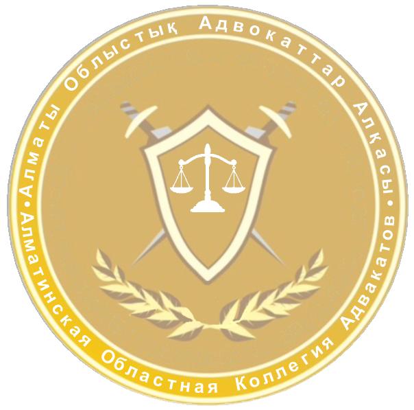 Алматы облыстық адвокаттар алқасы