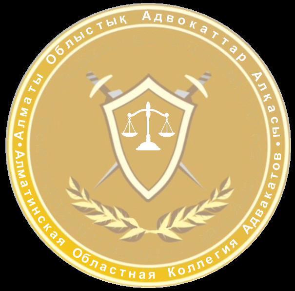 Алматинская Областная Коллегия Адвокатов